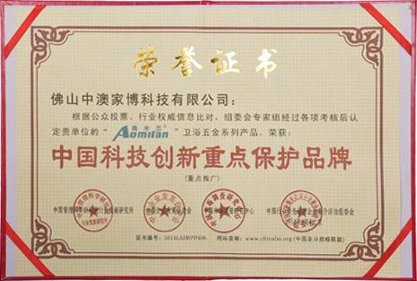 中国科技创新重点保护品牌1