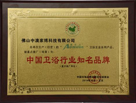 中国卫浴行业知名品牌