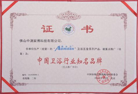 中国卫浴行业知名品牌1