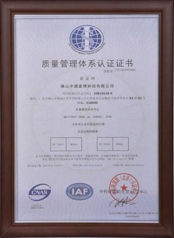 质量管理认证证书-奥米兰卫浴