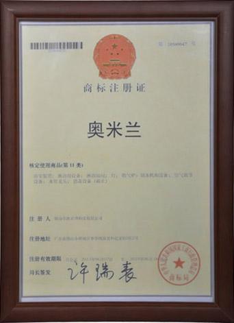 商标注册证-奥米兰卫浴