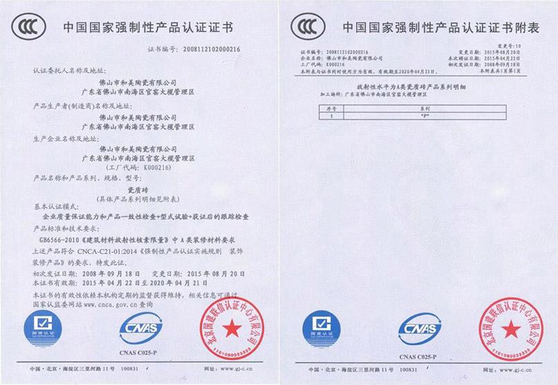 3C认证-合美陶瓷