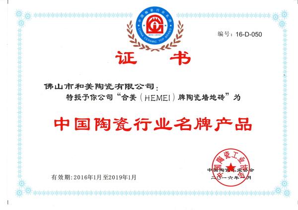 中国陶瓷工业协会-合美陶瓷