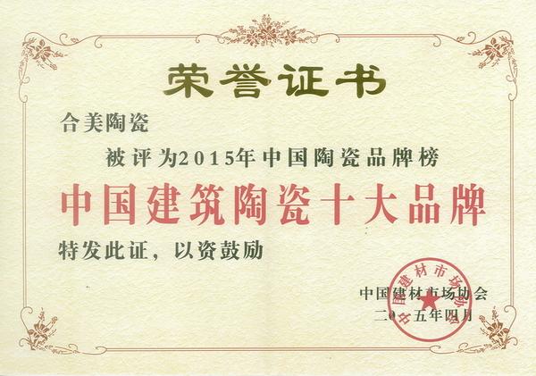 中国建材协会-合美陶瓷