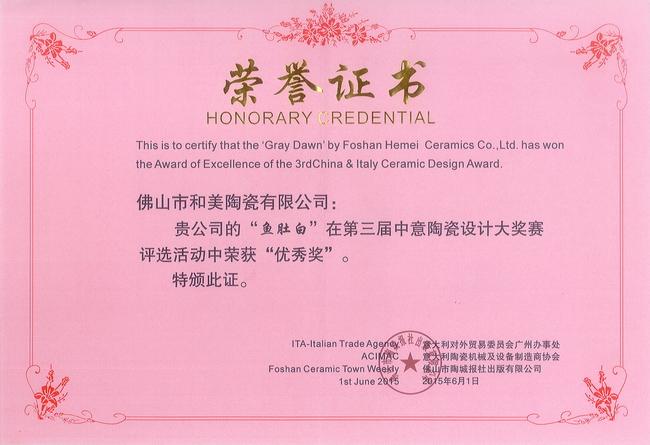 中意陶瓷设计大奖赛-优秀-合美陶瓷