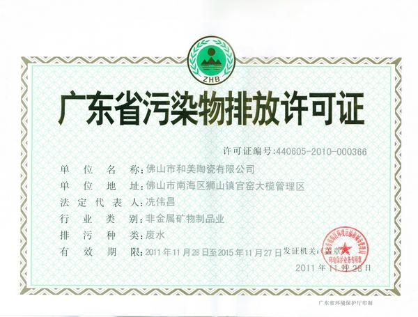 污染物排放许可证-合美陶瓷