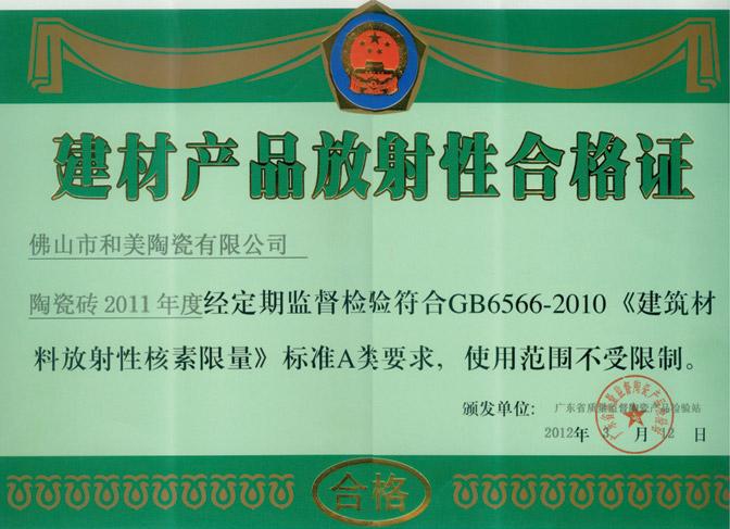 放射性证书2012.6-合美陶瓷