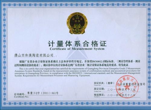 计量体系证书(2012.5.24)-合美陶瓷