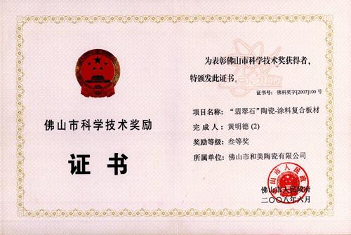 科学技术奖励证书-合美陶瓷