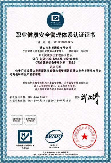 职业健康安全体系认证-合美陶瓷