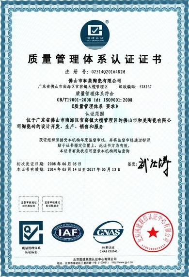 质量管理体系认证-合美陶瓷