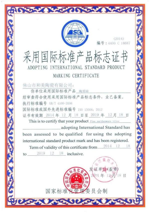 国际标准产品证书-合美陶瓷