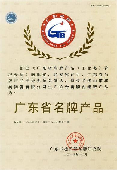 广东省名牌产品-合美陶瓷