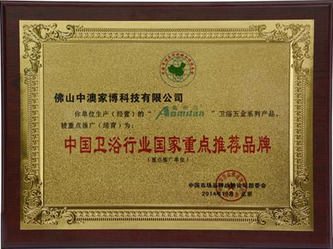 中国卫浴行业国家重点推荐品