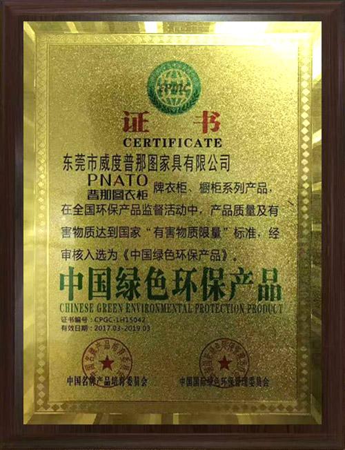 中国绿色环保产品-威度普那图
