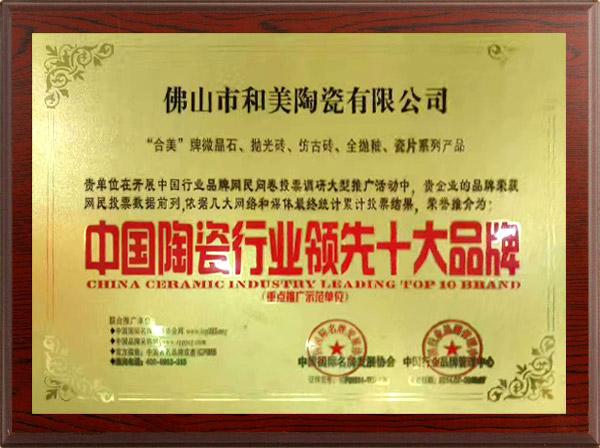中国陶瓷行业领先十大品牌-和美陶瓷