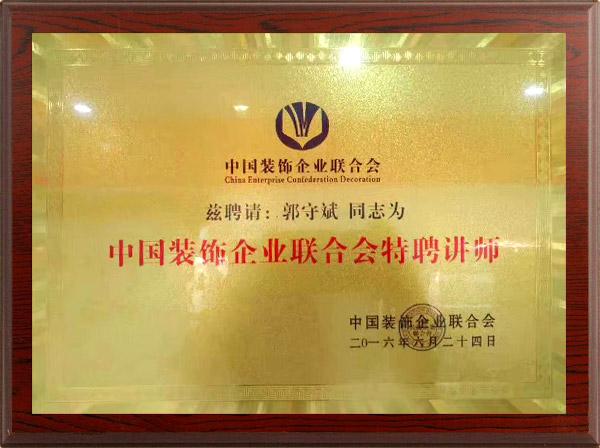 中国装饰企业联合会特聘讲师