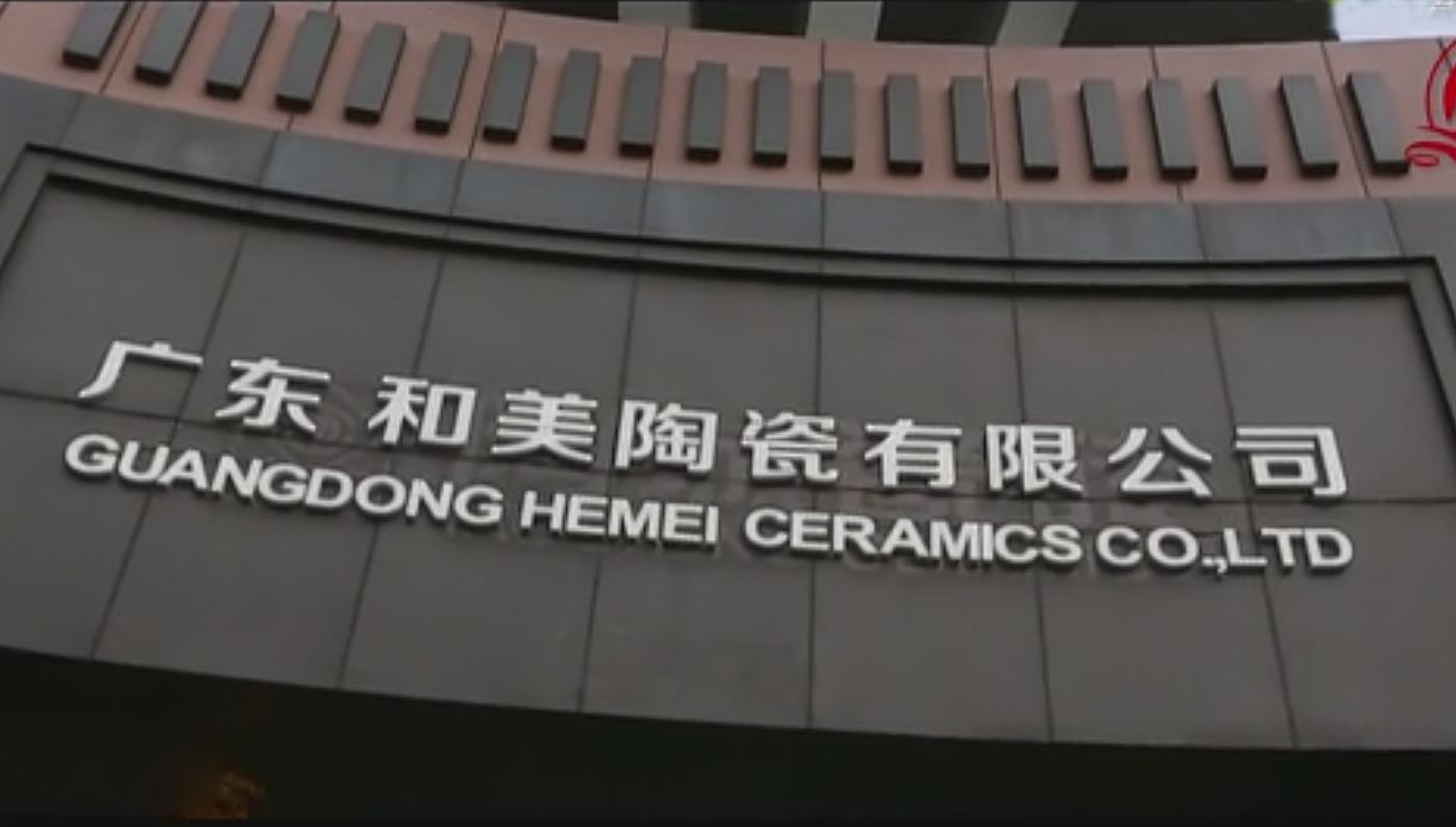 广东和美陶瓷有限公司总部
