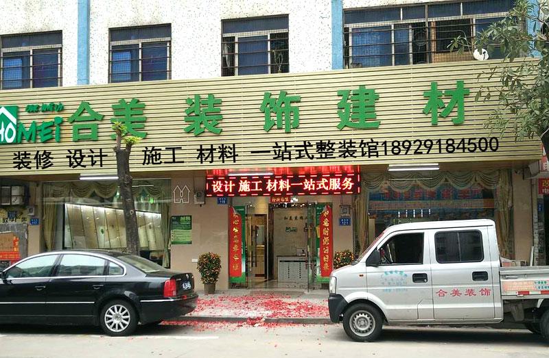 东莞市和美装饰工程有限公司(合美陶瓷东莞总经销)