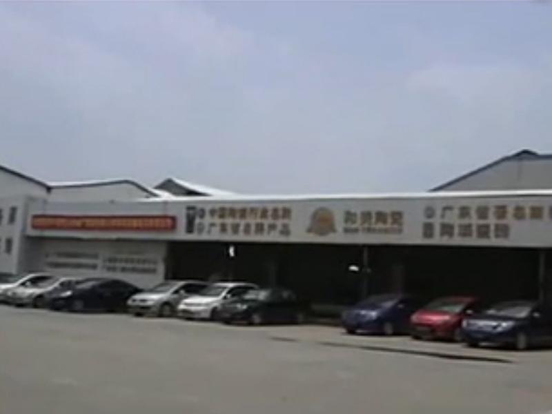 广东和美陶瓷物流中心